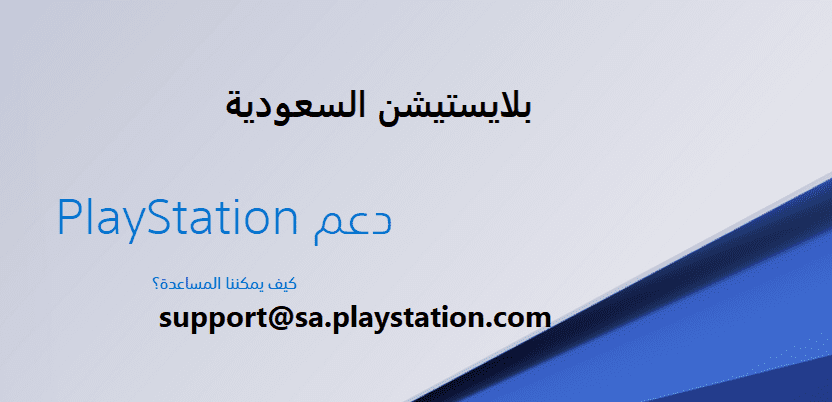 support sa playstation